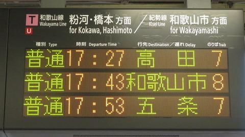 【1日に1本だけ】 和歌山駅で普通 「高田行き」 を撮る (2020年9月)