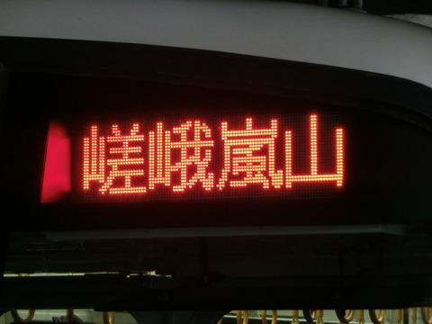【臨時】 嵯峨野線 「嵯峨嵐山行き」 の表示を集めてみた