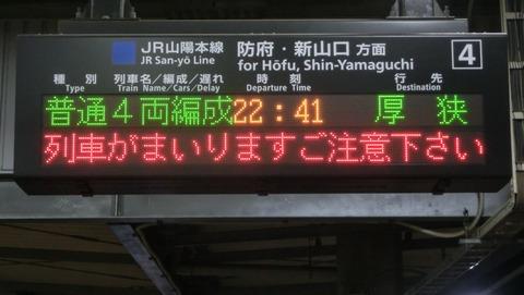 【1日に1本だけ】 徳山駅で普通 「厚狭行き」 を撮る (2019年3月)