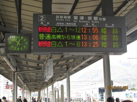 JR西日本 関西の電光掲示板(発車標)【基本編】