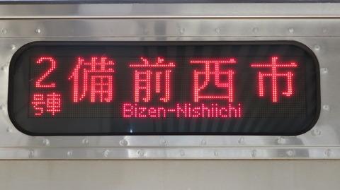 【ダイヤ改正で登場】 岡山駅で普通 「備前西市行き」 を撮る (車両&発車標) 【2020年9月】