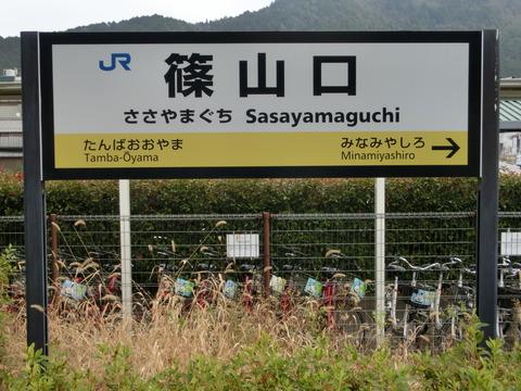 兵庫県篠山市が 「丹波篠山市」 に改称へ! 住民投票で賛成多数! 2019年5月に実施!