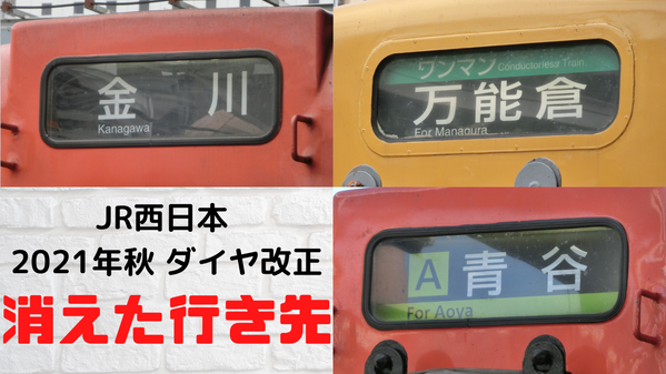 【JR西日本】 2021年秋のダイヤ改正で消えた行き先 <まとめ>