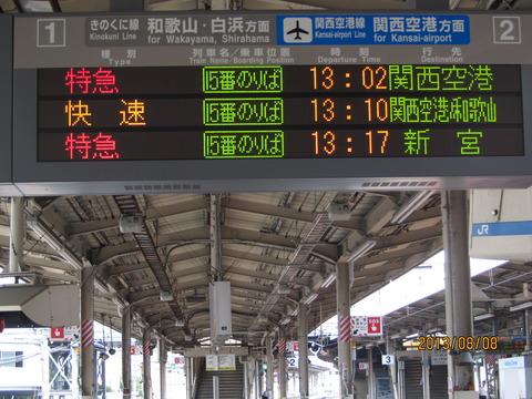 天王寺駅 阪和線ホームの電光掲示板(発車標) 【更新前】