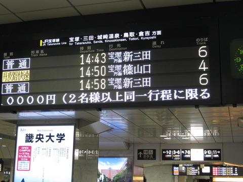 大阪駅 コンコースのフルカラーLED(発車標)