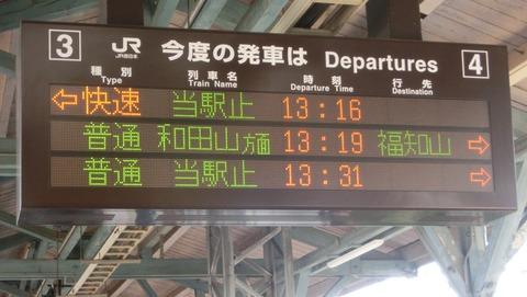 豊岡駅 発車標の 「当駅止」 表示が変更された? (2019年4月)