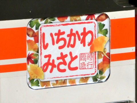 富士駅・清水駅・静岡駅で 臨時急行 「いちかわみさと」 号の表示を撮る