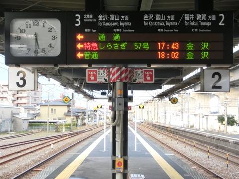 松任駅 ホーム・改札口の新しい電光掲示板(発車標) 【2017年3月】