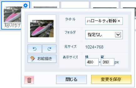 ハローキティ新幹線 画像貼り付け