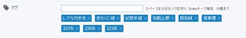 記事編集画面 タグ