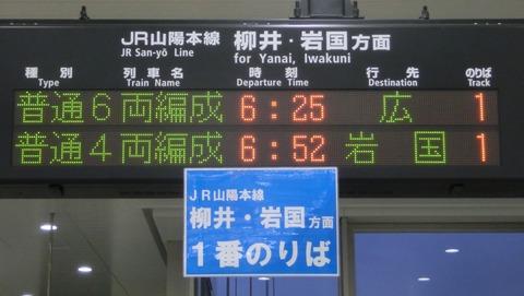 【1日に1本だけ】 徳山駅で普通 「広行き」 を撮る (2019年3月)