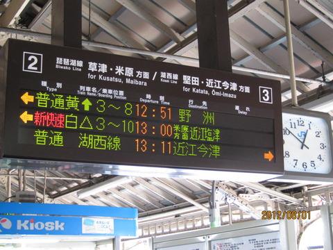 京都駅 在来線ホームの電光掲示板(発車標)