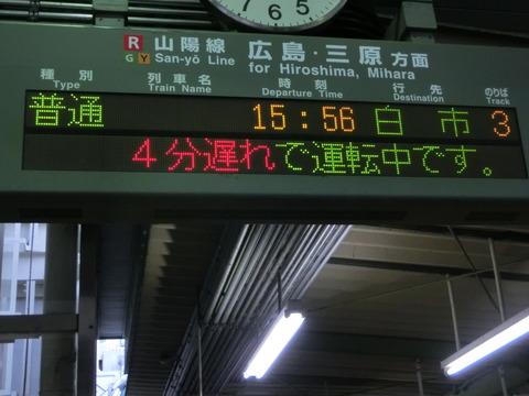横川駅 電光掲示板の遅れ表示 「4分遅れで運転中です。」 (2017年8月6日)