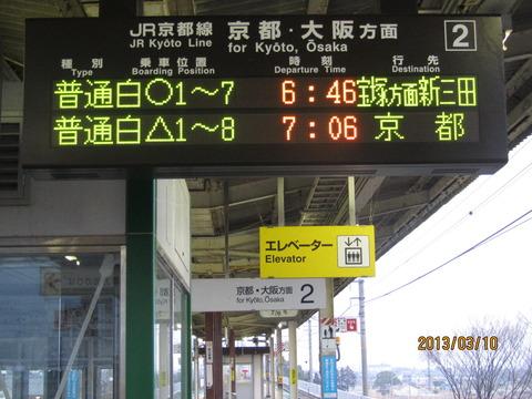【消えゆくレアな行き先】 湖西線 唐崎駅で 「新三田行き」 を撮る (2013年3月)