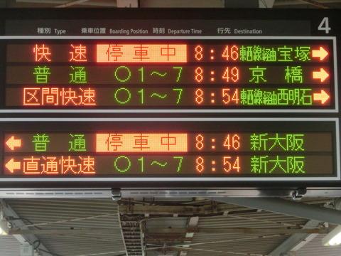 放出駅 おおさか東線 新大阪方面の発車標 & 207系の直通快速 (2019年3月17日)