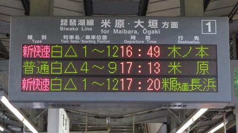 【激レア】 新快速 「木ノ本行き」 が出現! (2020年7月14日)
