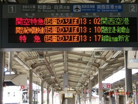 天王寺駅 阪和線ホームの電光掲示板(運行管理システム更新後) 【Part1】