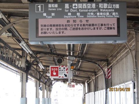 阪和線の各駅で新・電光掲示板が続々登場! Part2