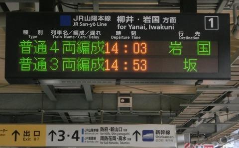 【消えた行き先】 徳山駅で普通 「坂行き」 の表示を撮る (2019年3月)