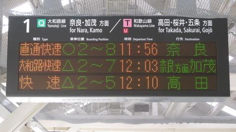 王寺駅 ホーム・改札口の電光掲示板(発車標)