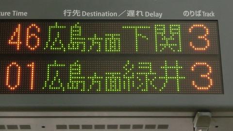【1日に1本だけ】 糸崎駅で 「下関行き」 「緑井行き」 の表示を撮る (2018年3月)