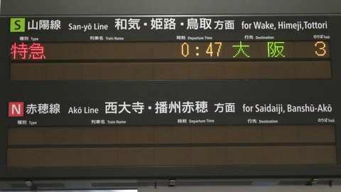 岡山駅の発車標に 特急 「大阪行き」 が表示される (WEST EXPRESS 銀河?) 【2020年10月】
