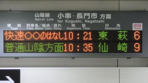 下関駅で 観光列車 「○○のはなし」 東萩行きを撮る (車両&発車標) 【2018年3月】