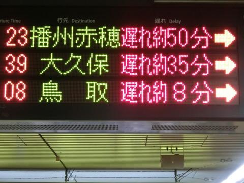 【珍事】 姫路駅の発車標に 「大久保行き」 が表示される (2019年7月28日)