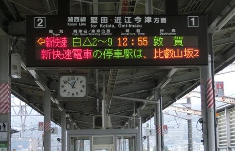 湖西線 ホームの電光掲示板(発車標) 【更新前 まとめ】