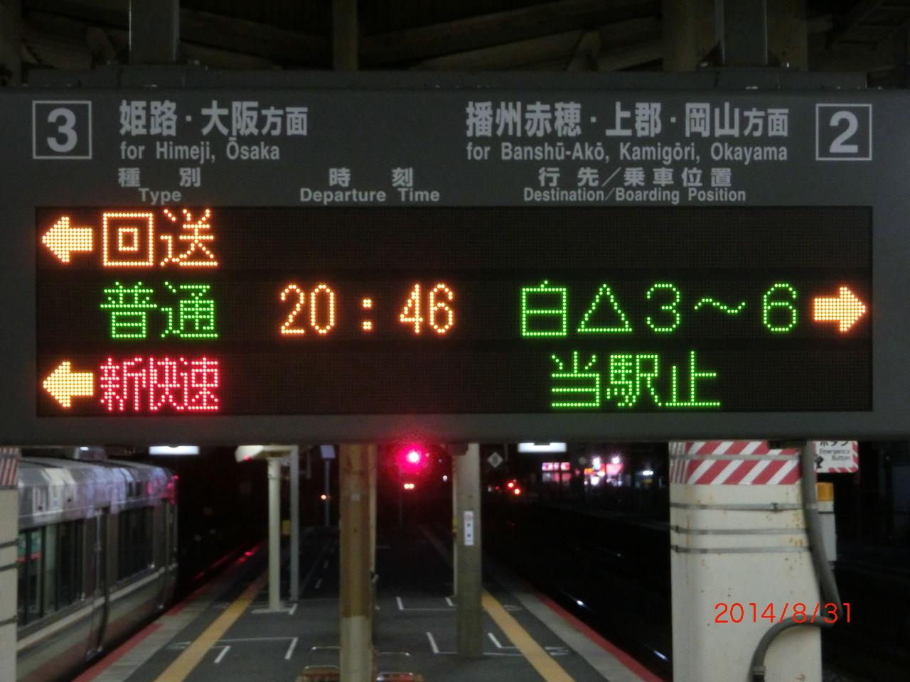網干駅 普通 「福山行き」 接近...