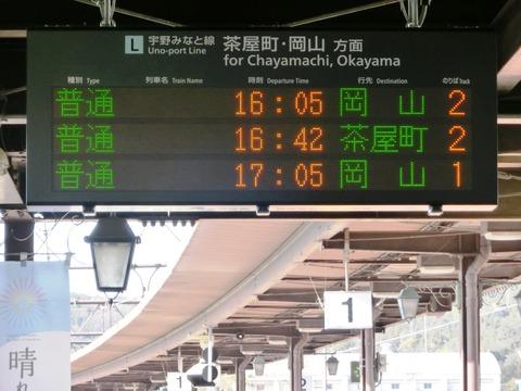 宇野駅の古い発車標が新しいものに取り替えられる(2016年3月)