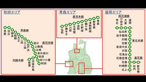 ついに来た! 青森・秋田・岩手でSuicaエリア拡大! 青森駅など44駅でICカードが利用可能に! 2023年春以降に実施。