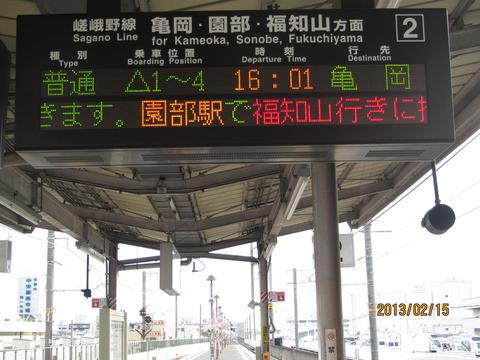 嵯峨野線 ホームの電光掲示板(発車標)