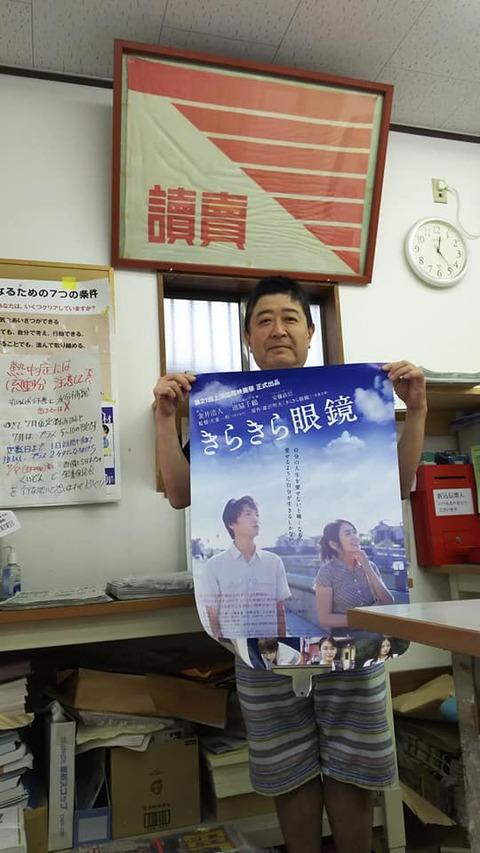 吉岡新聞2