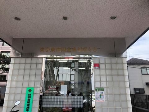 東京投信信用金庫1