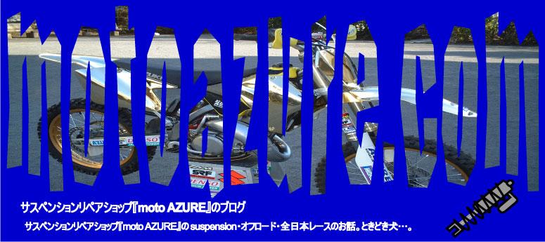 サスペンションリペアショップ『moto AZURE』のブログ サスペンションリペアショップ『moto AZURE』のBajaとsuspension・オフロード・全日本レースのお話。ときどき犬…。