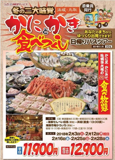 新長田板宿主催カニバス表