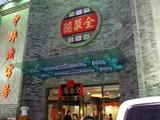 北京料理2