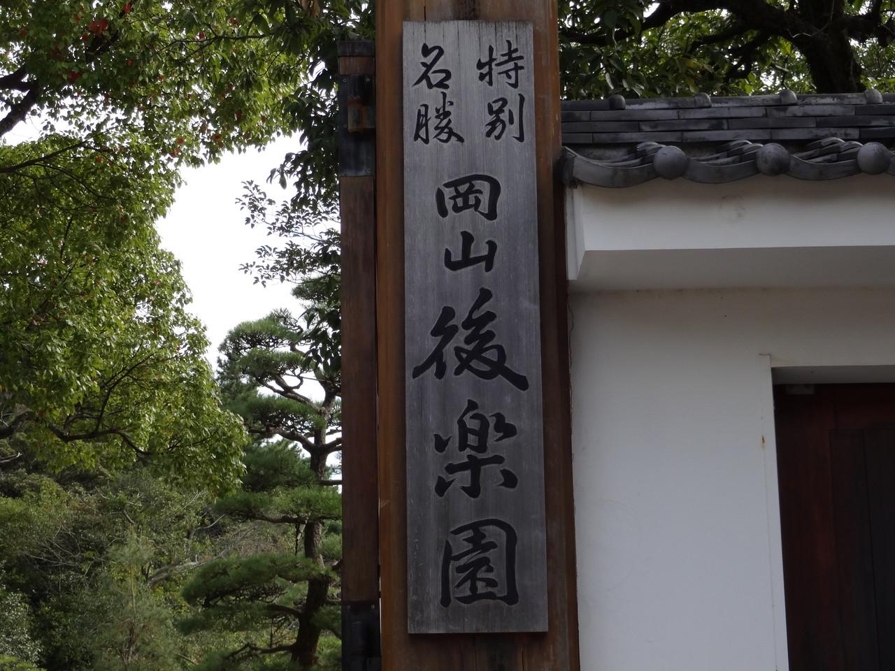 1後楽園(中) (2)