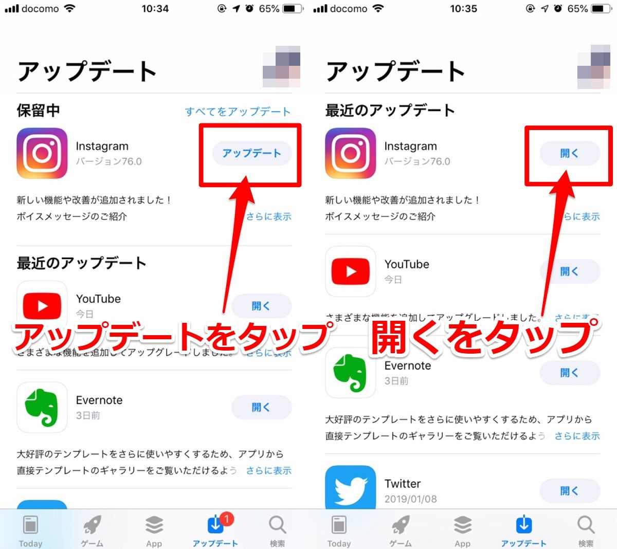 SNS-app-update