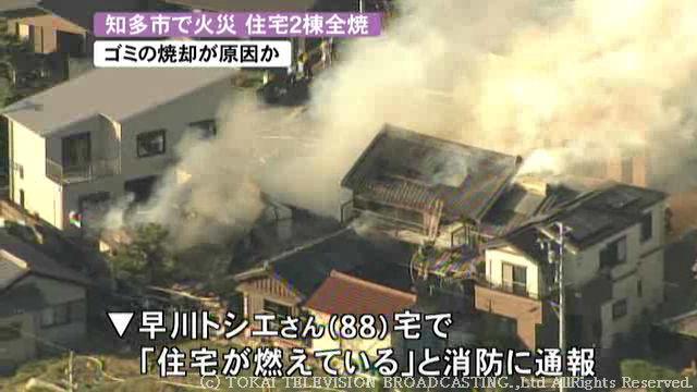 【愛知】88歳女性が庭でゴミ燃やす…女性の住宅と燃え移った隣家が全焼/知多市