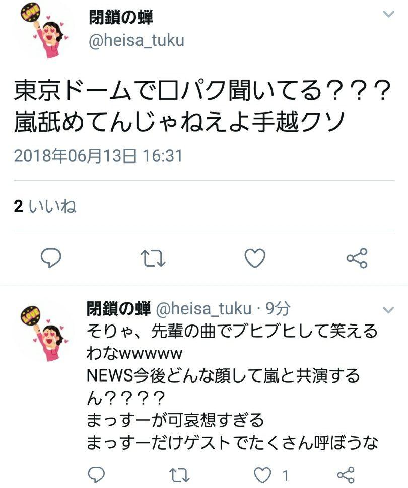 手越メンバー音声流出「いちばーん嵐のファンが多いけど♪東京ドームで口パク聞いてる〜♪」→嵐ヲタ激怒wwwwwwwwwwwww