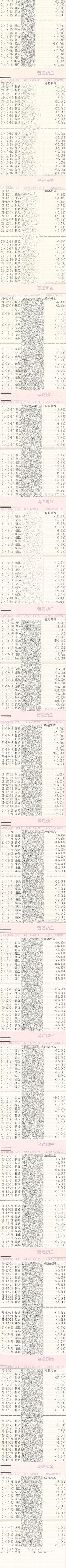 Miauzuサンタ募金係通帳一覧500