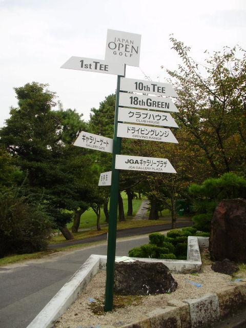 2010日本オープン2