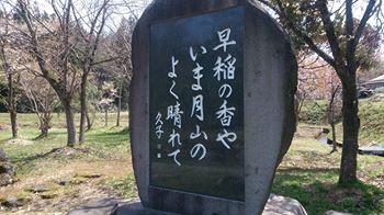 神林久子句碑