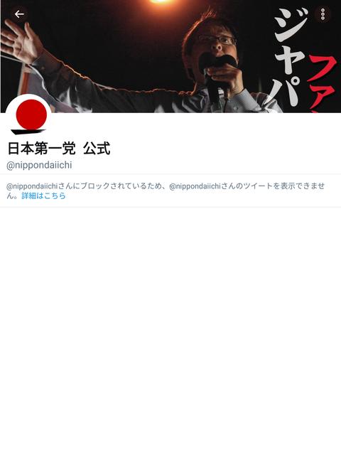 日本第一党ブロック