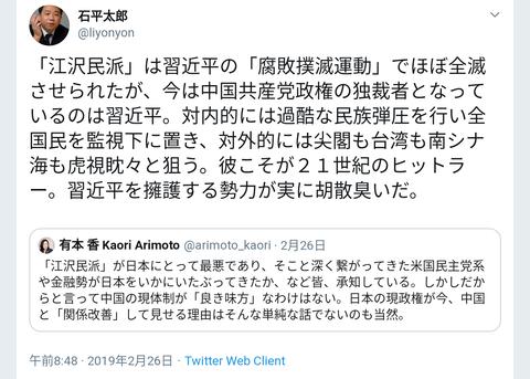 江沢民派と習近平の話。