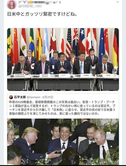 日米中がスクラム
