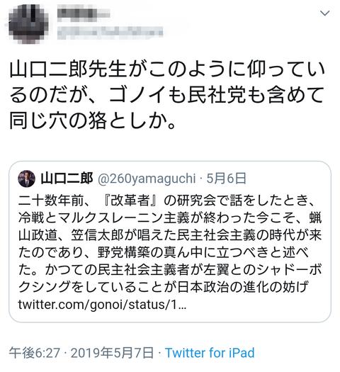 山口二郎が言ってる。