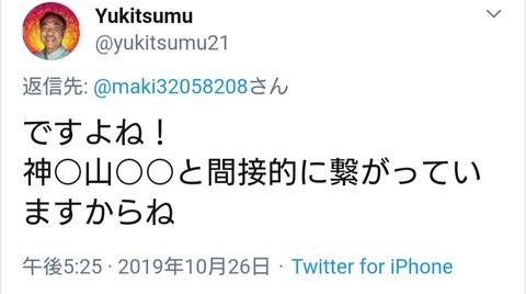 ですよね!神戸山口組。